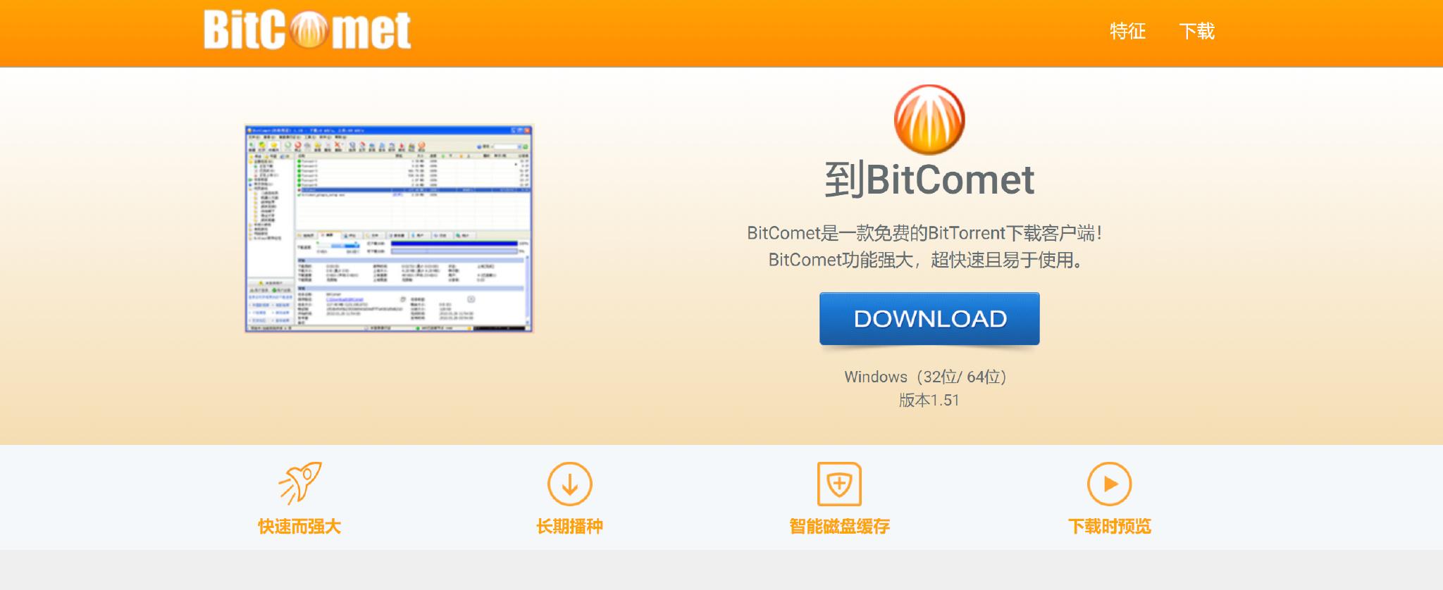 BitComet BT磁力资源下载器(可以下载迅雷不能下载的资源)