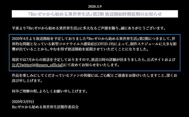 Re:Zero第二季延期,因为新冠疫情,雷姆要到7月才能回归