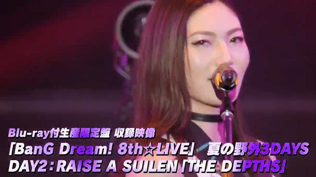 「BanG Dream!」RAISE A SUILEN组合第八张单曲专辑真人宣传CM公开
